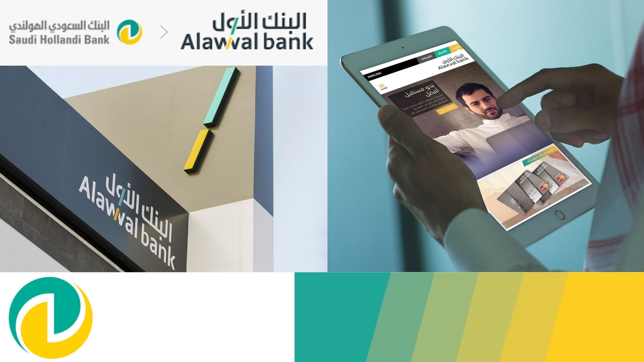 Saudi-Hollandi-Bank-To-Alawwal-Bank